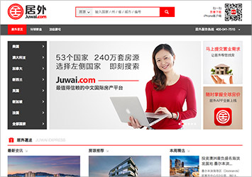 New Juwai.com website design