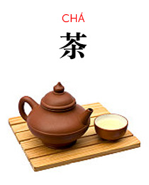 tea in Chinese