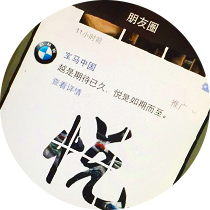 BMW Chinese brochure