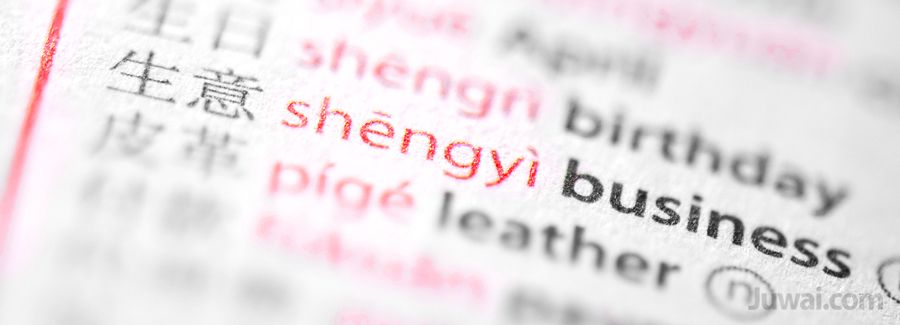 learn chinese mandarin